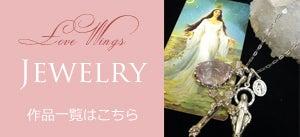 $LOVE WINGS® 天使と女神のハッピージュエリー