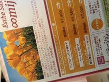 福岡でエステスクール代表のしゅんちゃんのブログ