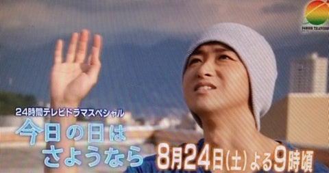 大野智:24時間テレビ「今日の日はさようなら」公式サイトPR ...