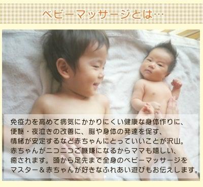 $赤ちゃんとママの初めての習いごとに♪台東区のベビーマッサージ&ふれあい遊びの教室「にっこり」