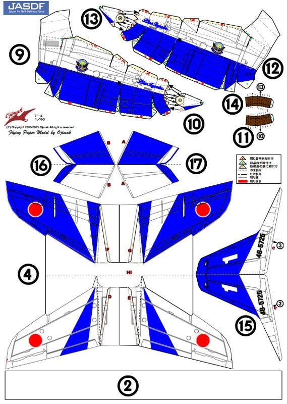 NAVER まとめすごいぞ航空自衛隊! 無料配布の3D紙飛行機が、超かっこいいと話題!