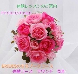 $アトリエコンチェルト 千葉県千葉市 フラワーデザインスクール-BRIDES