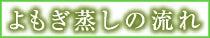 アロマ風水☆よもぎ蒸しSPA 玉響