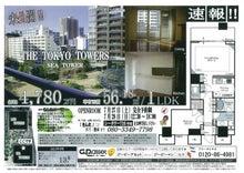 ザ・東京タワーズブログ