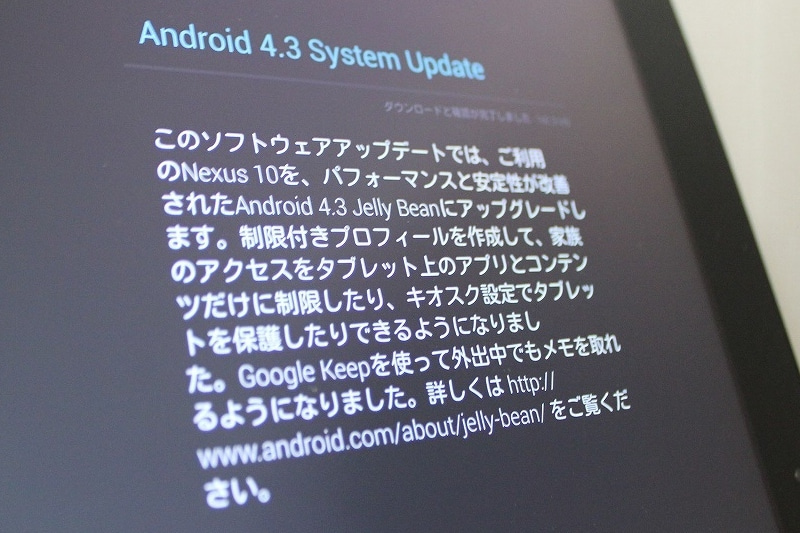 特選街情報 NX-Station Blog-Nexus10のAndroid 4.3 System Update