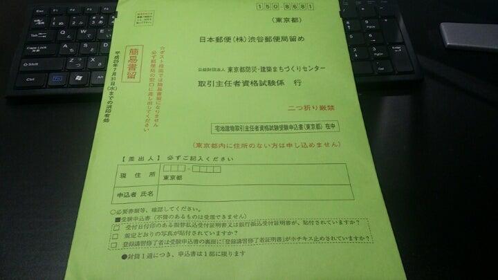 宅建の申込書