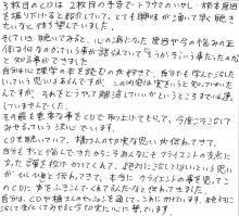 $橘修吾郎の「今度こそ、治せ!変われっ!!」-0808