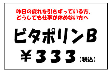 $赤ネクタイの販促ツールドクター・NAKA-Gの 「お金をかけずに売上げアップを狙うマーケティング日誌」