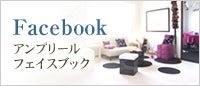アンプリール(AMPLIR)フェイスブック