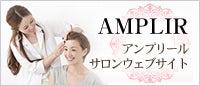 アンプリール(AMPLIR)サロンウェブサイト