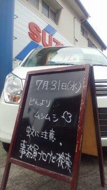安野自動車で働く事務員。のブログ-2013073110350000.jpg