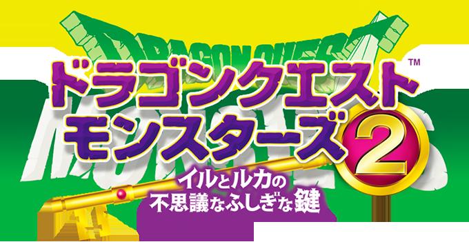 3DS ドラクエモンスターズ イルとルカ