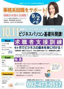 福岡パソコンスクールからのお知らせ-10月生生徒募集チラシ