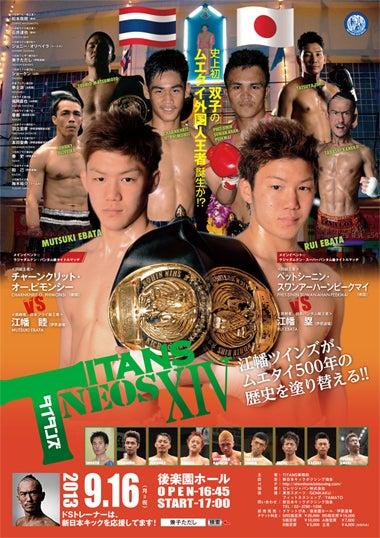 新日本キックボクシング協会-Titans neos14