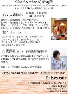 古賀直樹オフィシャルブログ「Life is Live」-sunsetlive020001.jpg