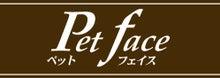 petface ペットの名刺屋
