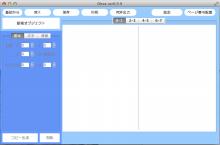 $パインピースプロジェクト公式ブログ-Ottee v009 Mac版