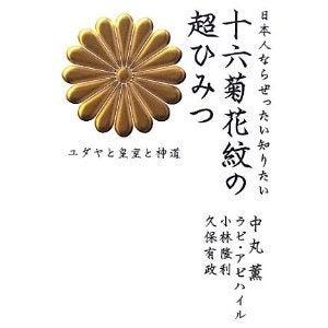 米 事件 キアッソ 国債 13兆円米国債密輸事件!!