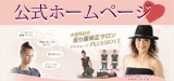 大阪梅田◆反り腰矯正サロン下半身やせの『プラスムーブ』-プラスムーブの公式ホームページ