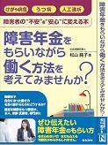 松山純子の【障害年金手続き】で毎日走ってます日記♪