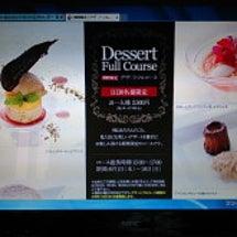 デザートフルコースi…