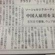 日経本紙に掲載!日本…