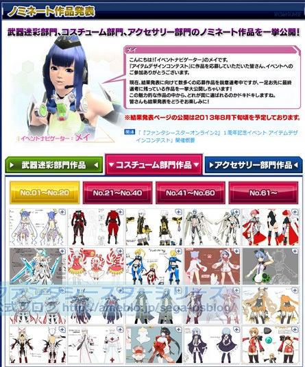 ファンタシースターシリーズ公式ブログ-deza