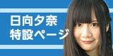 $日向夕奈オフィシャルブログ「ゆうなりんりん♪チロルンルン♪」Powered by Ameba