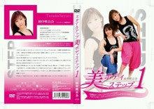 $ボディメイク☆健康運動指導士☆田中咲百合☆ブログ-1375425837070.jpg