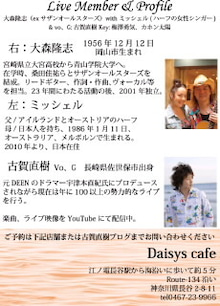 古賀直樹オフィシャルブログ「Life is Live」-sunsetlive020002.jpg
