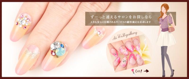 $大阪の心斎橋 ・四ツ橋にあるNail Salon Ai(ネイルサロン アイ)のブログ