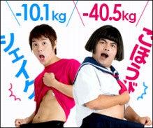 $響(ひびき)オフィシャルブログ「響長友の あれ?俺、着太りだよ」Powered by Ameba