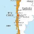 チリのこと