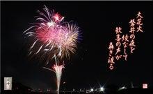 フォト短歌Amebaブログ-フォト短歌「一関花火大会」