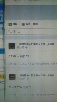 勝龍寺D.C~公式ドッジボールクラブチーム~-PhotoHenshu_20130803103937.jpg