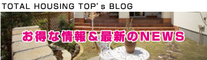 トータルハウジングトップブログ