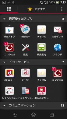 parasol-makerの分析・ブログ-Xperia Aホーム画面4