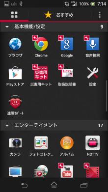 parasol-makerの分析・ブログ-Xperia Aホーム画面6