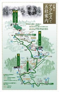 夫婦世界旅行-妻編-戸隠神社マップ