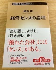 京都プランナー日記-経営センスの論理