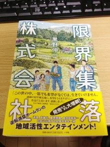 京都プランナー日記-限界集落株式会社