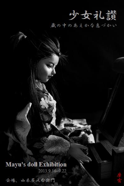 少女礼讃 ─蔵の中のあえかな息づかい