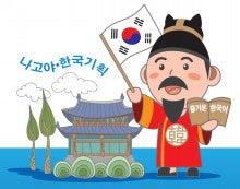 $名古屋から ~ 韓国ウンチク ~