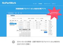 アルバイトの給与計算アプリ