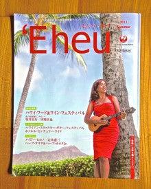 心とカラダが元気になる 「楽園サプリ」 by Moe Hawaii-エヘウ '13夏号 表紙