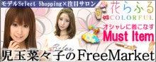 $児玉菜々子オフィシャルブログ「ななコのノンビリ日記」Powered by Ameba