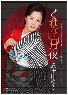 $五十川ゆきオフィシャルブログ