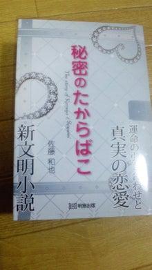 $★きぇまぅ正規ディーラー★ LOVE☆秘密のたからばこ