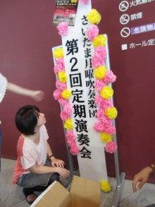 """""""さいたま月曜吹奏楽団""""-2013.8.5a"""