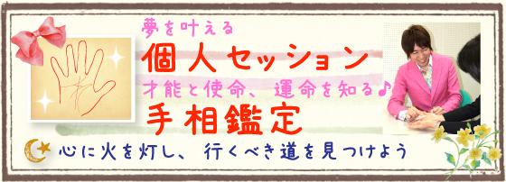 「心に火を灯す」堀向勇希オフィシャルブログ